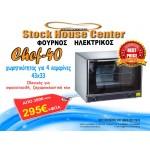 Φούρνος σφολιάτας Chef-40